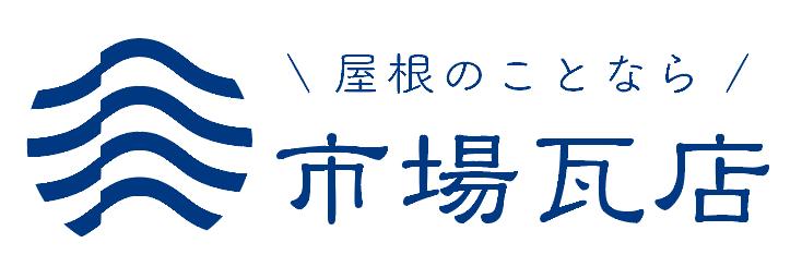 市場瓦店|大津市の屋根の修理、瓦交換、波板張り替え、雨どいの掃除、屋根の葺き替え|滋賀県、京都市、関西全域